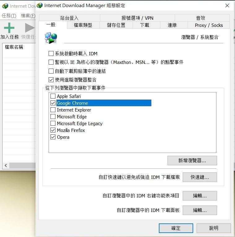 Internet Download Manager極速下載器 2021