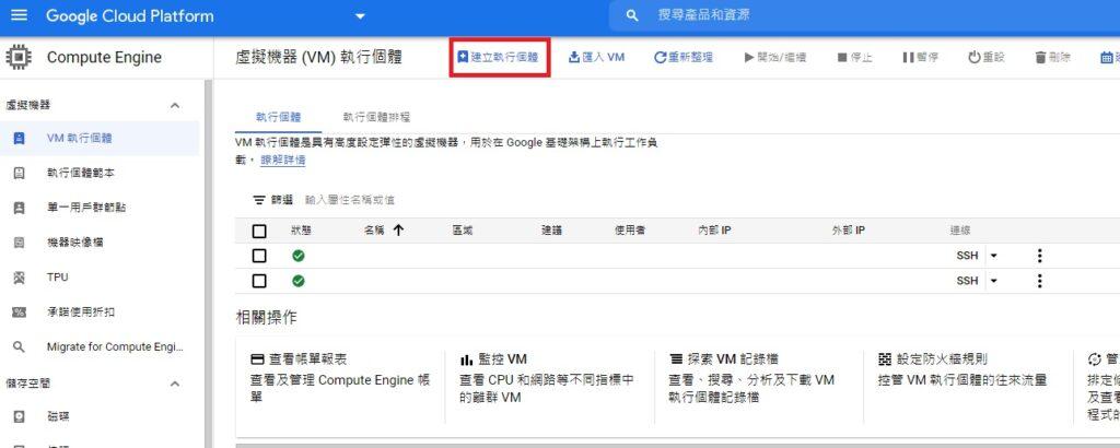 免費google cloud Platform架設高速wordpress教學