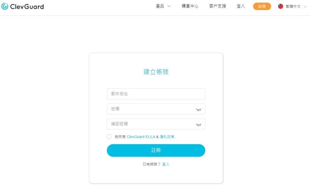 【AN/IOS】KidsGuard PRO完美手機監控APP