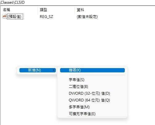win11修改「開始鍵」和「右鍵功能」改回win10樣式